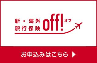 旅行保険off!