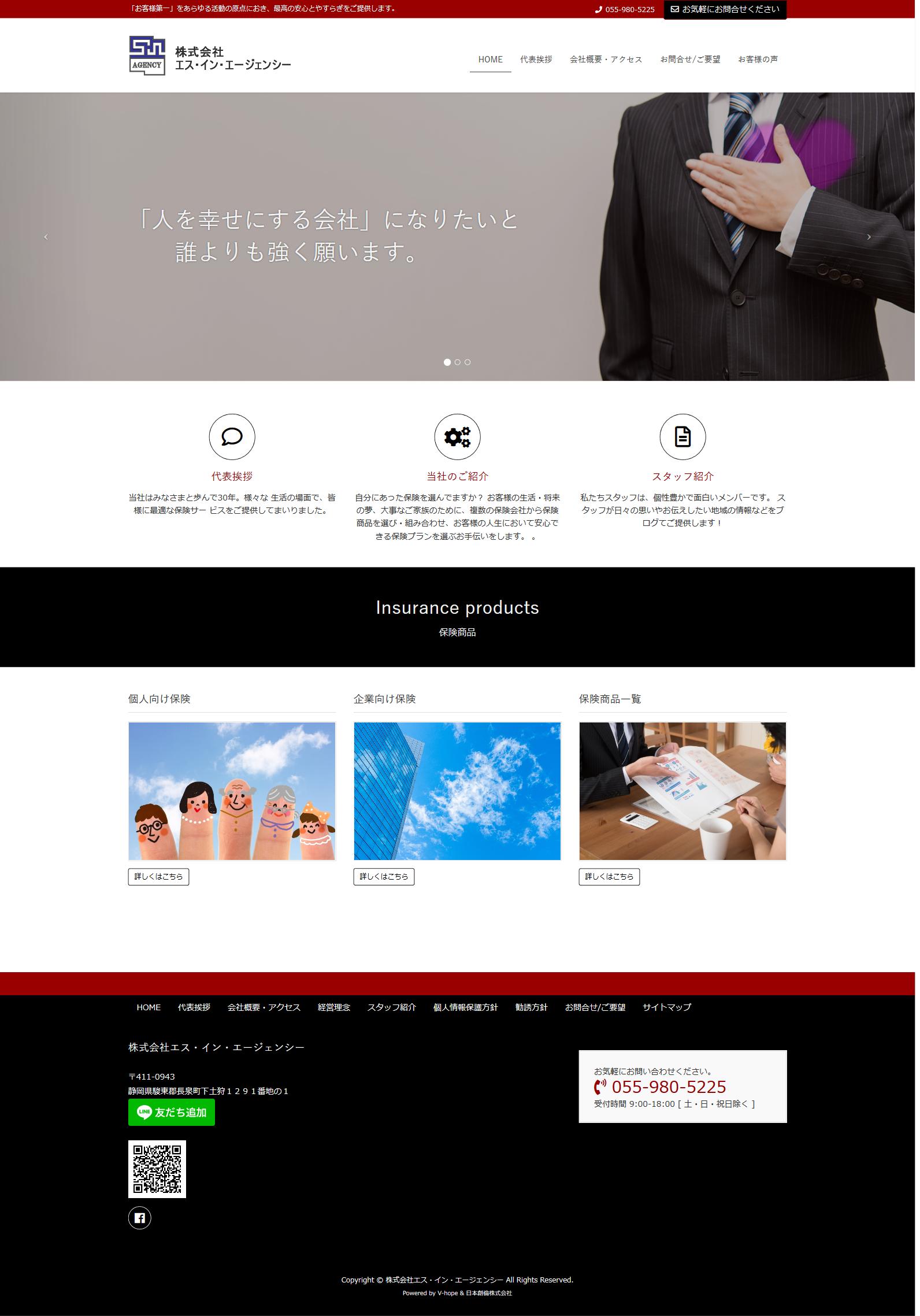 株式会社エス・イン・エージェンシー 様 レッド*ブラック オリジナルデザイン ワイド