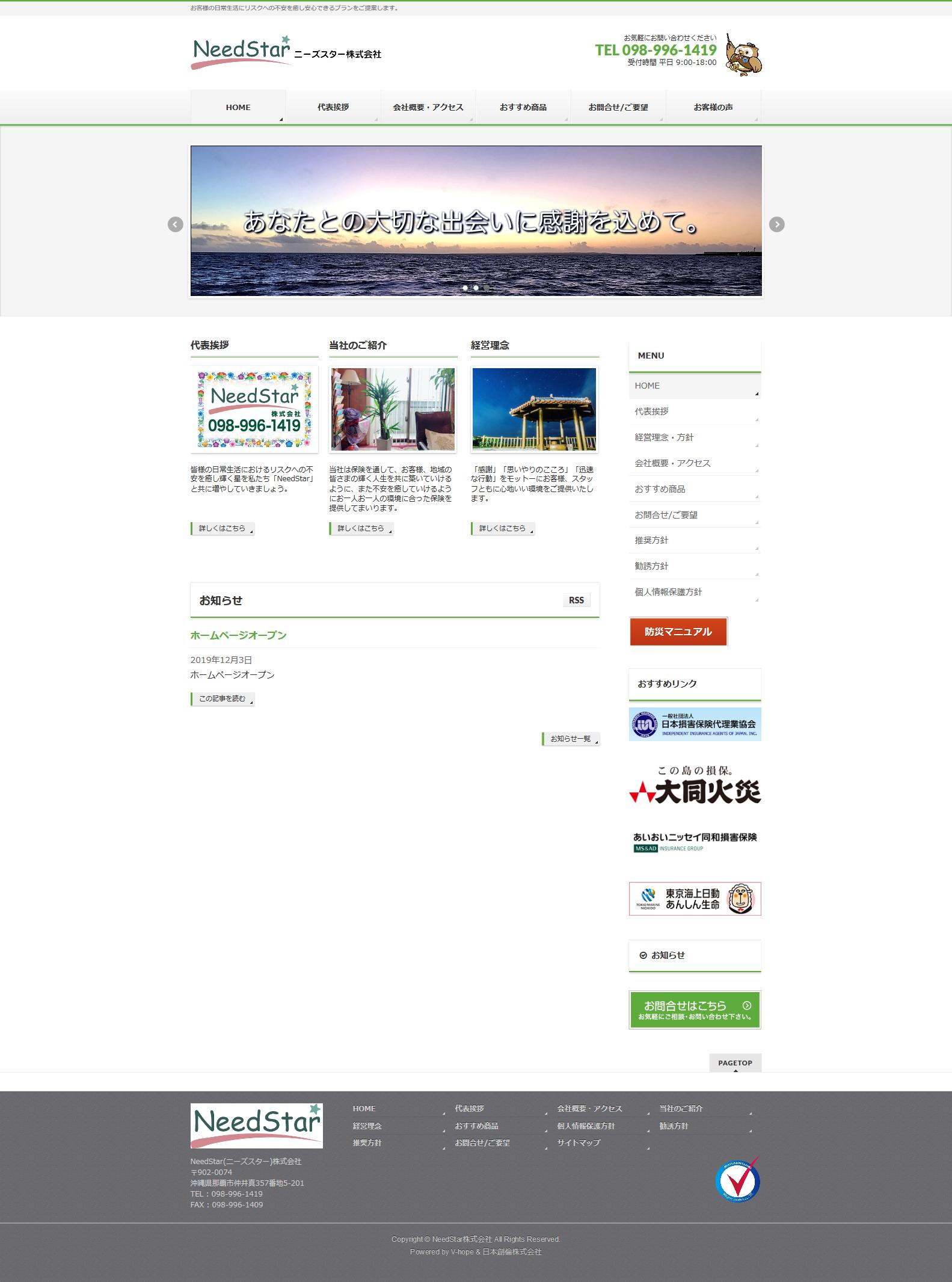NeedStar(ニーズスター)株式会社 様