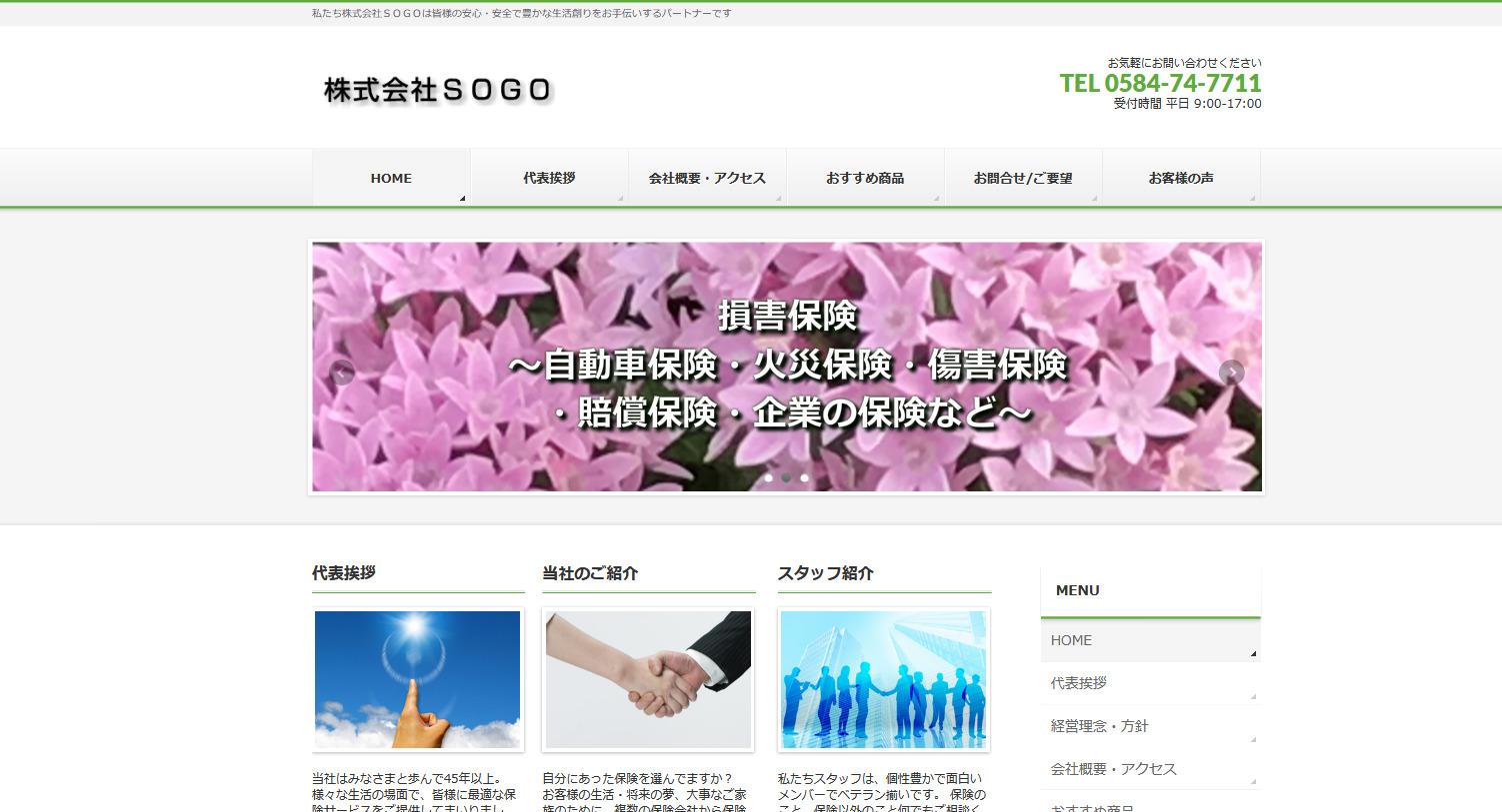 株式会社SOGO(ソウゴウ) グリーン